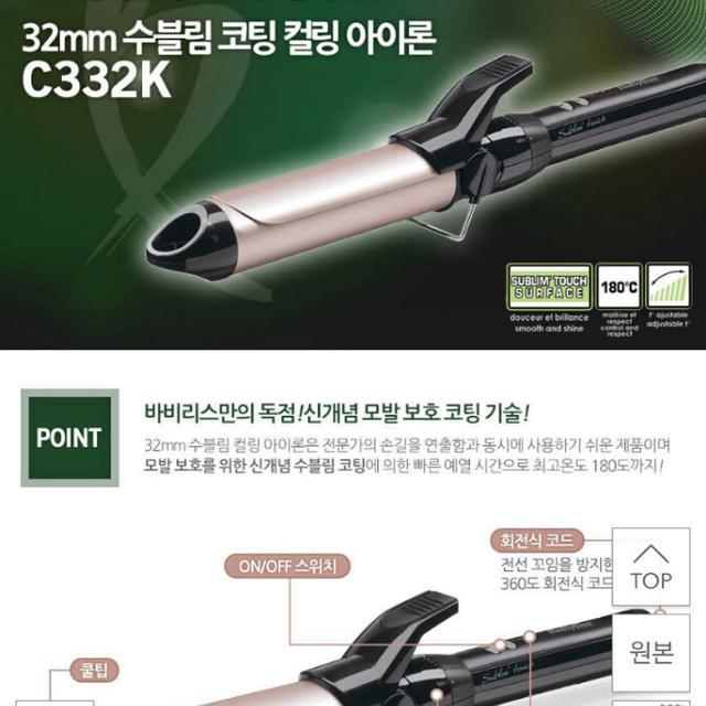 바비리스 봉고데기 32mm - 상품이미지